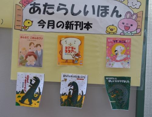 今月のもみじ図書館!